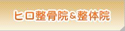 ヒロ整骨院 武蔵新城本院